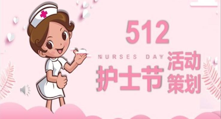 护士节PPT活动策划模板