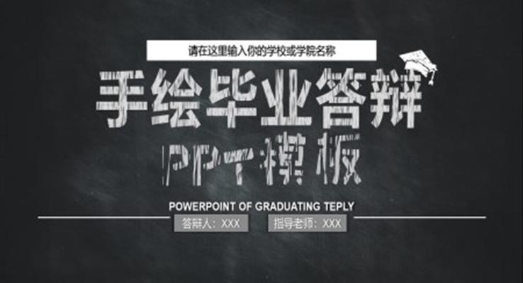毕业论文答辩手绘风PPT模板