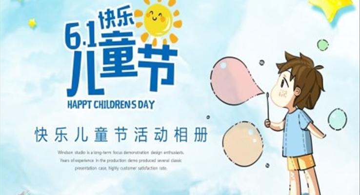 快乐的儿童节模板