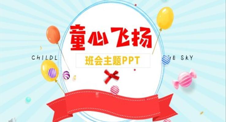 儿童节PPT主题班会ppt模板