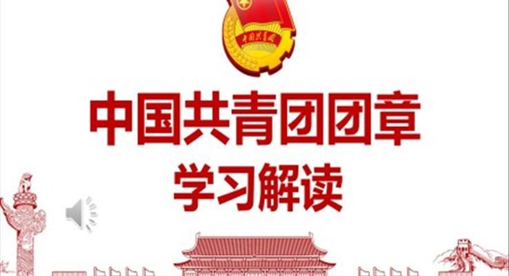 学习解读中国共青团团章PPT