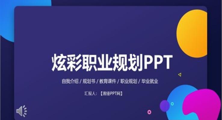 炫彩风职业规划PPT模板
