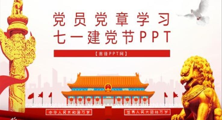 七一建党节PPT模板