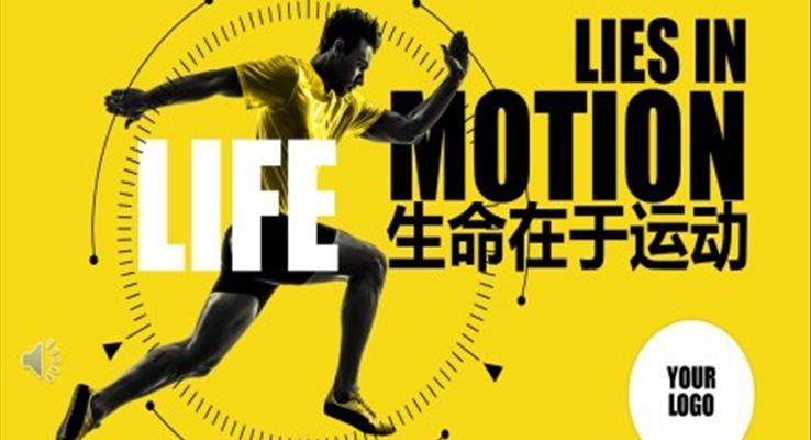 生命在于运动PPT模板