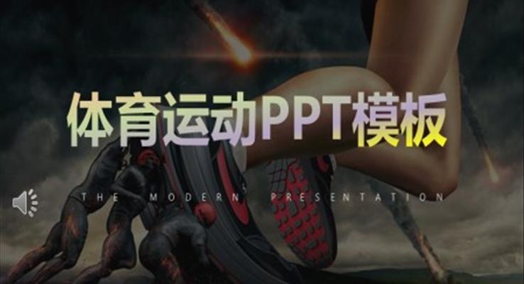 体育运动PPT模板