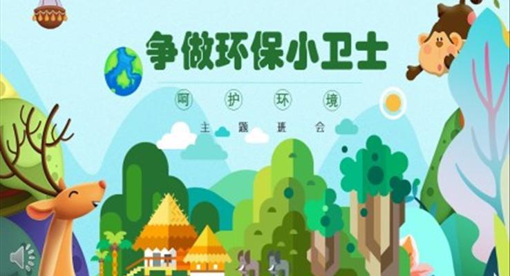 环保主题班会公益与环保PPT模板