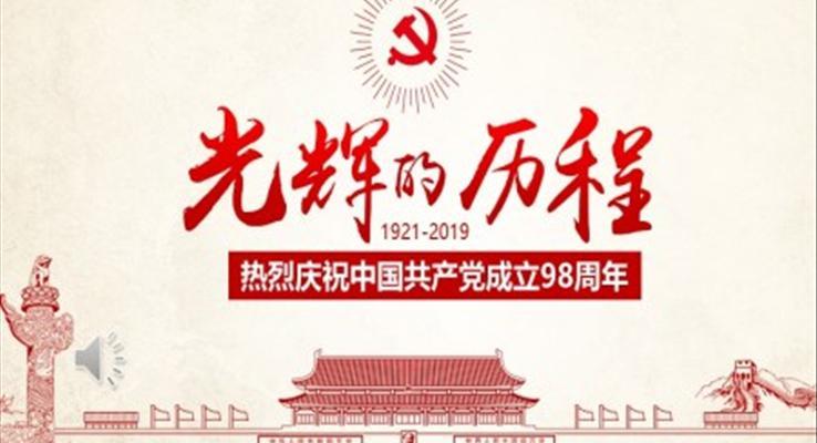 庆祝中国共产党成立98周年建党节PPT模板