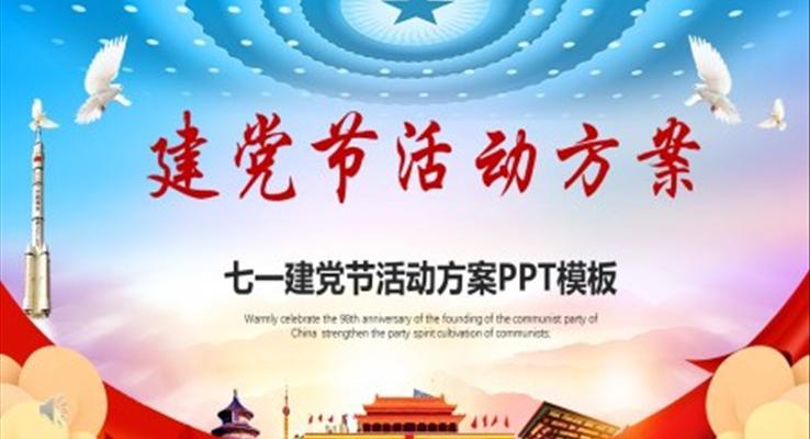 七一建党节活动方案PPT模板