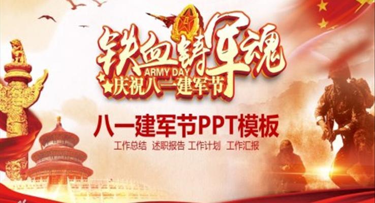 庆祝八一建军节PPT模板