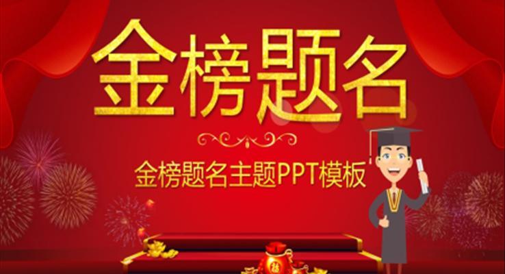 金榜题名谢师宴PPT模板