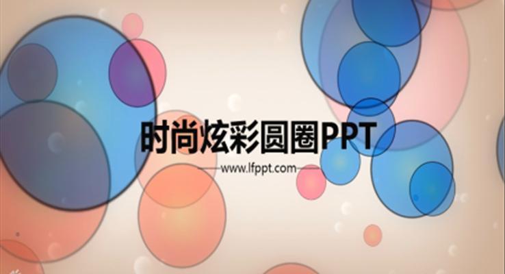 时尚炫彩圆圈主题PPT模板