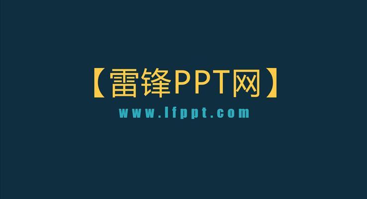 百叶窗创意开场动画PPT模板