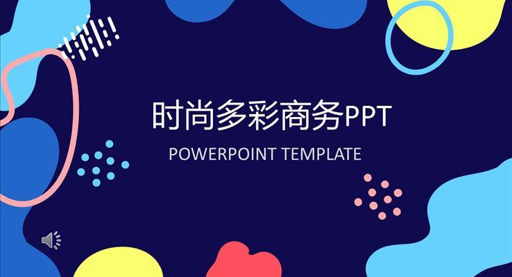 时尚多彩商务PPT之炫彩时尚PPT模板