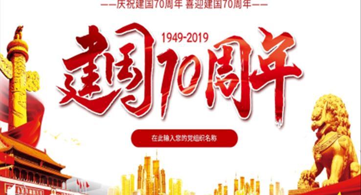 建国70周年国庆节PPT模板