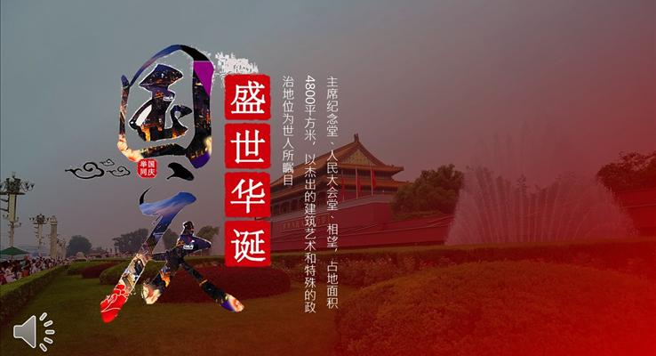 国庆节模板内容