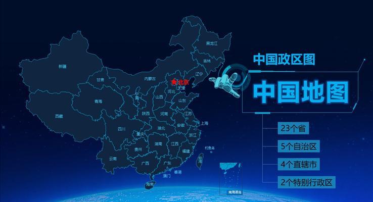 中国地图模板
