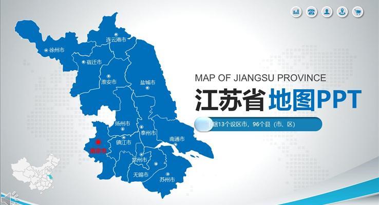江苏省地图PPT模板