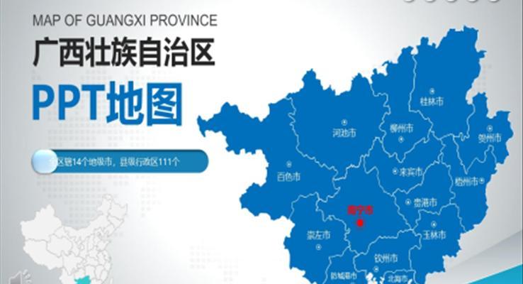 广西省地图PPT模板