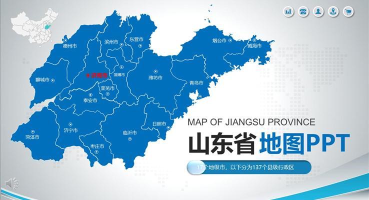 山东省地图PPT模板