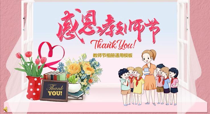 教师节祝福贺卡PPT模板