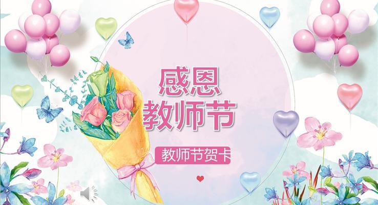 感恩教师节PPT祝福贺卡模板