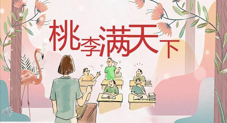 祝老师教师节快乐贺卡PPT模板