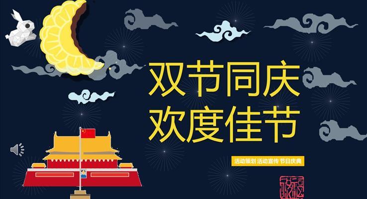 中秋节活动策划PPT
