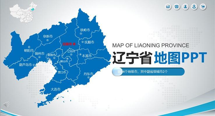 辽宁省地图PPT模板