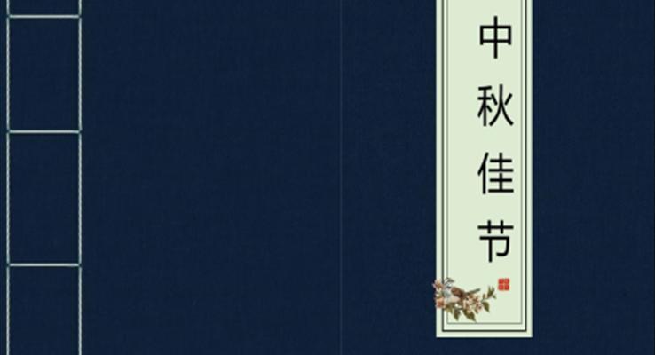 复古中国风中秋佳节PPT模板