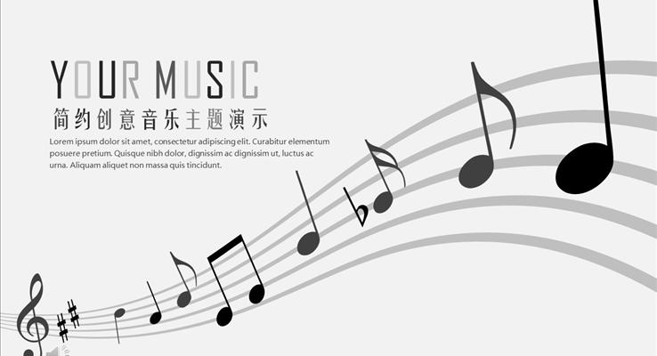 简约创意音乐主题音乐PPT模板