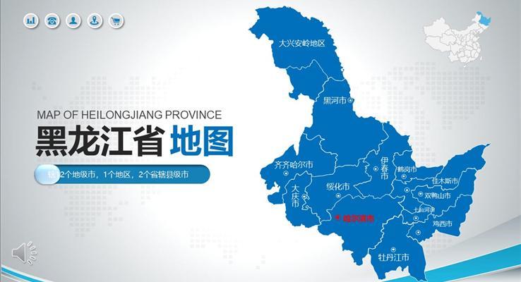 黑龙江省地图PPT模板