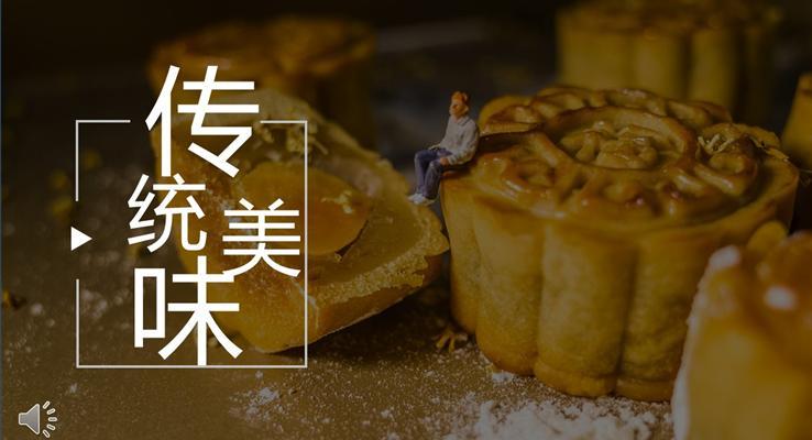 中秋节PPT月饼节模板