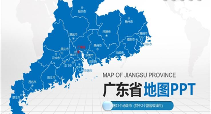 广东省地图PPT模板