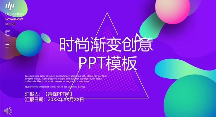 时尚创意渐变风纯彩渐变PPT模板