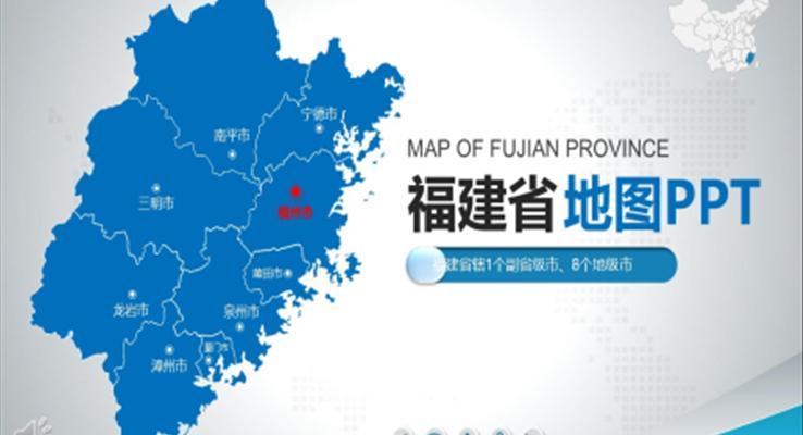 福建省地图PPT模板