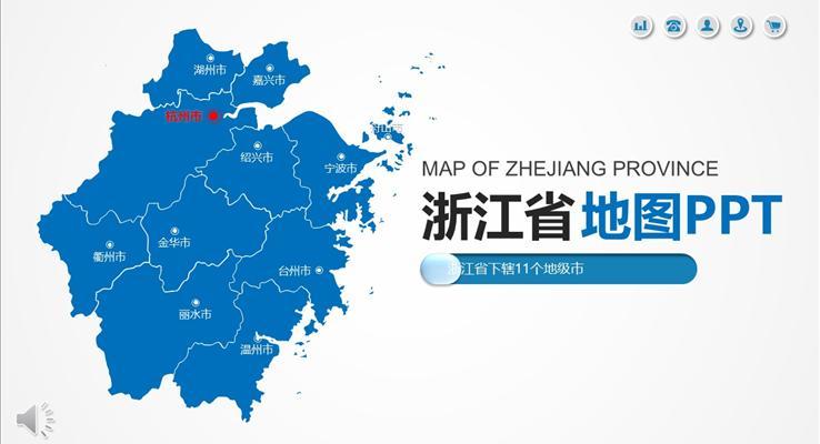 浙江省地图PPT模板