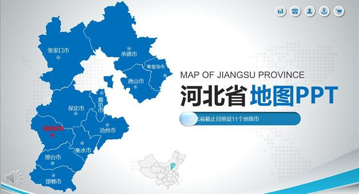 河北省地图PPT模板