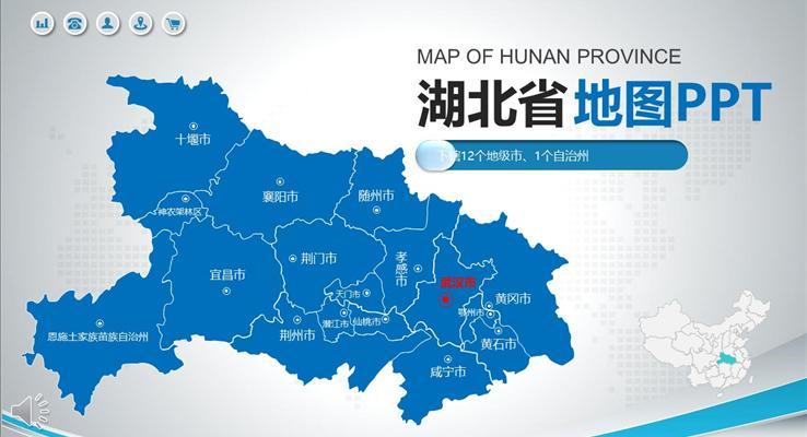 湖北省地图PPT模板