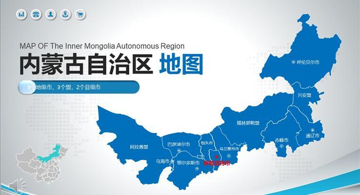 内蒙古自治区地图PPT模板
