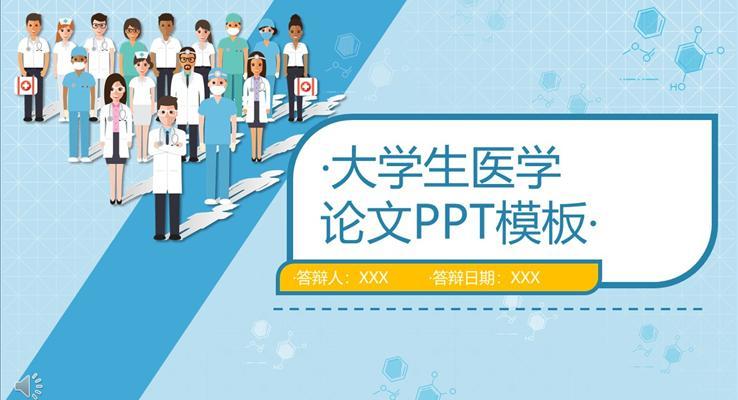 医学论文答辩PPT模板