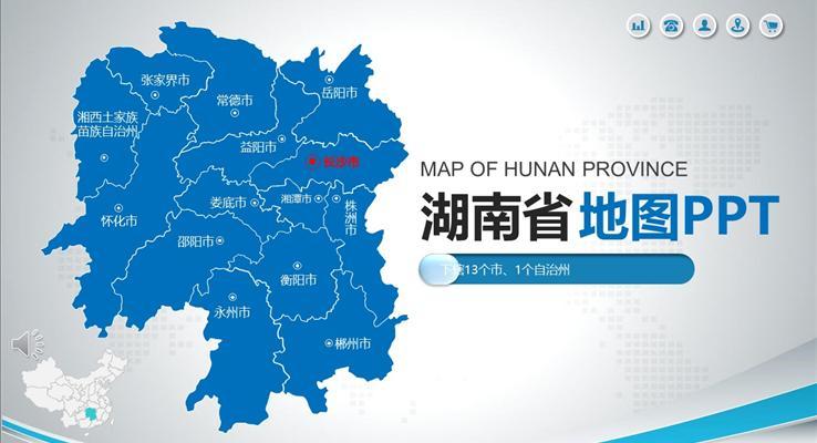 湖南省地图PPT模板