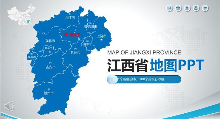 江西省地图PPT模板