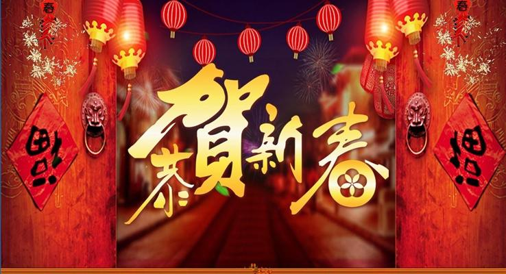 春节PPT新年贺卡模板