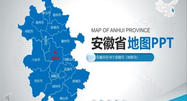 安徽省地图PPT模板