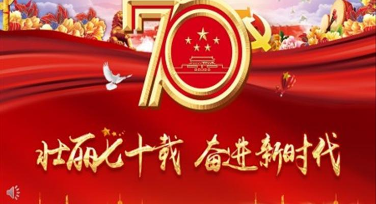国庆建国70周年国庆节PPT模板