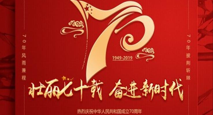 国庆70周年国庆节PPT模板