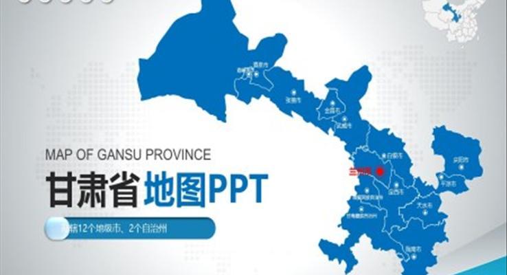 甘肃省地图PPT模板