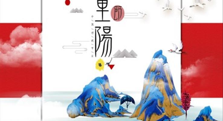 传统节日重阳节