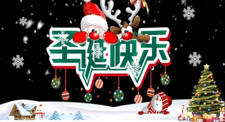 圣诞节PPT祝福贺卡模板