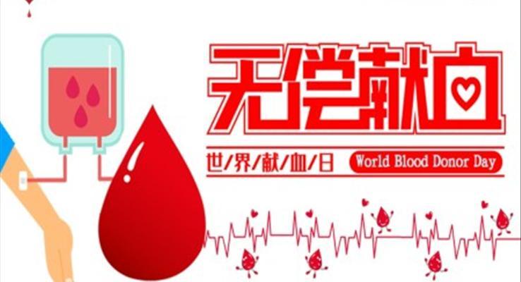 无偿献血ppt模板